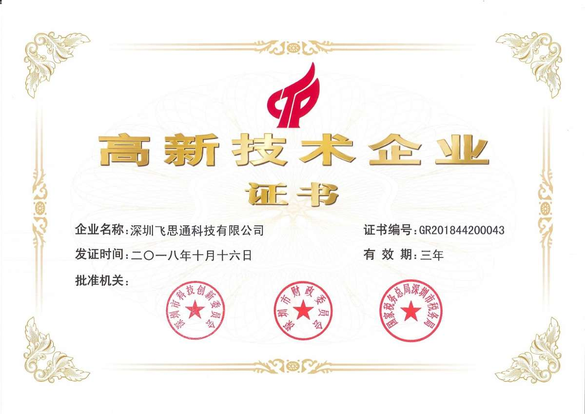 "Warmly congratulate on winning the double honor of ""High-tech Enterprise""!"